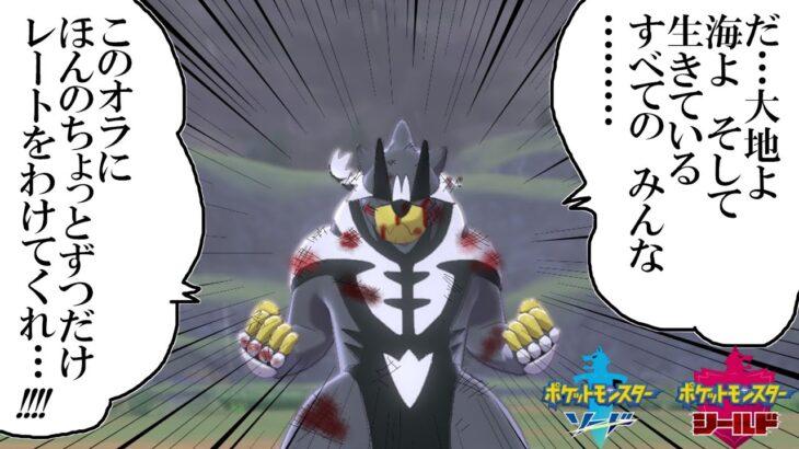 【ポケモン剣盾】順位上げにいくランクマッチ(4860位~)