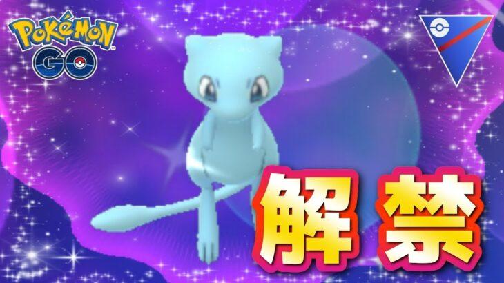 【生配信】スーパーリーグで念願のミュウちゃん使っていくぅ! #495【ポケモンGO】