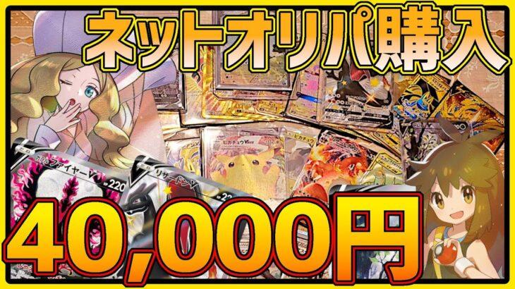 【ポケモンカード】ネットオリパ4万円分爆買いしたら高騰中のカードが大量発生!!【開封動画】Open PTCG Original Pack