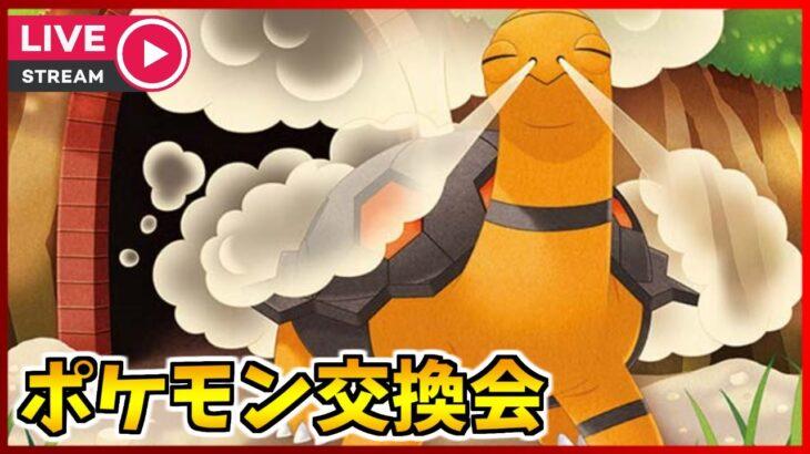 5億年振りのポケモン交換会→ランクマッチ