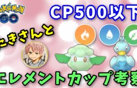 【コラボ】たきさんとエレメントカップ考察・雑談! #514【ポケモンGO】