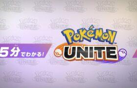 【公式】5分でわかる!『Pokémon UNITE(ポケモンユナイト)』