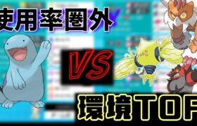 【ポケモン剣盾】使用率圏外のヌオーが環境トップぶっ刺さり!6位から行くランクマッチ!
