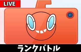 【ポケモン剣盾】7位~【ランクバトル】