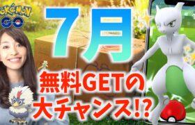 無料でミュウツーがゲットできる大チャンス!?7月のイベントはGO Fest以外も激アツすぎる件!!!!【ポケモンGO】
