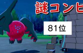 【81位~】レジドラゴとツンデツンデがなんか強くて草【ポケモン剣盾】【ランクマッチ生放送】