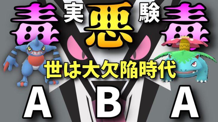 【欠陥こそ正義?】魔境でこそ輝くABA構築(※実はABAではないです)【ポケモンGO】