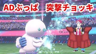 【ライブ配信】AD突撃チョッキのヒヒダルマ【ポケモン剣盾ランクマ】