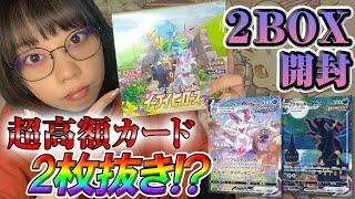 スペシャルアートが欲しすぎるブイズBOX!!【ポケモン】【ポケカ】【イーブイヒーローズ】