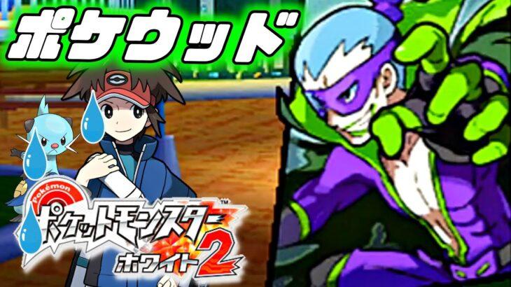 【ポケモンBW2】DS最後のポケモン、2年後のイッシュ地方での旅【バッジ2個目~】
