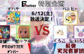 [ポケモン剣盾] Frontier VS 最強実況者