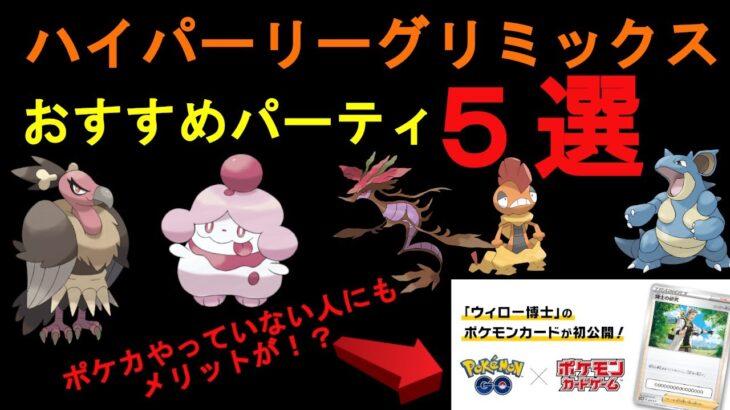 【GBL】ハイパーリーグリミックスおすすめパーティ5選【ポケモンGO】