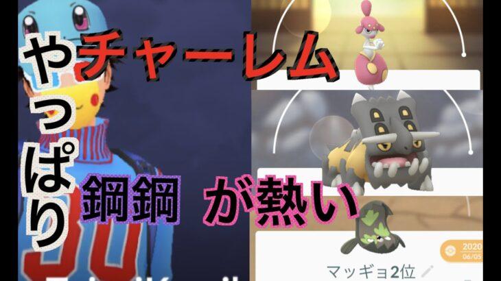 【スーパーリーグ】やっぱパーティー勝ちが多い「GBL ポケモンGO バトルリーグ 実況」