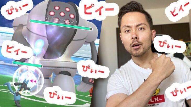 ぴぃーぴぃー!レジスチルレイドアワー!ピィーピィー!からのGBL25戦!【ポケモンGO】