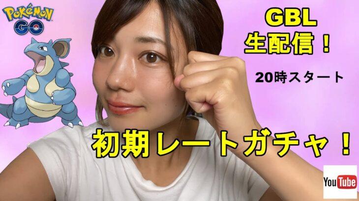 【GBL】初期レートガチャします☆【ポケモンGO】