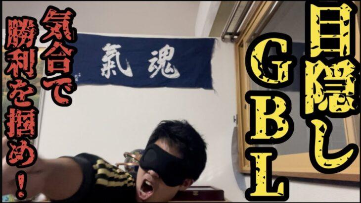 シーズン7最終日!気合で勝つぞ。目隠しGBL!!!【ポケモンGO】