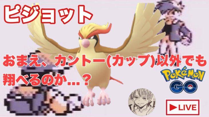 シーズン8開幕!GBL配信通常スーパー!!【ポケモンGO   GOバトルリーグ  スーパーリーグ】