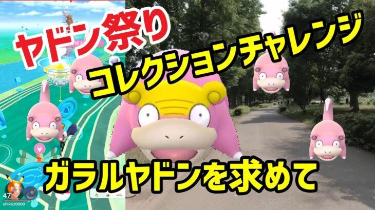 【ポケモンGO】ガラルヤドンを求めて ヤドン祭り コレクションチャレンジ