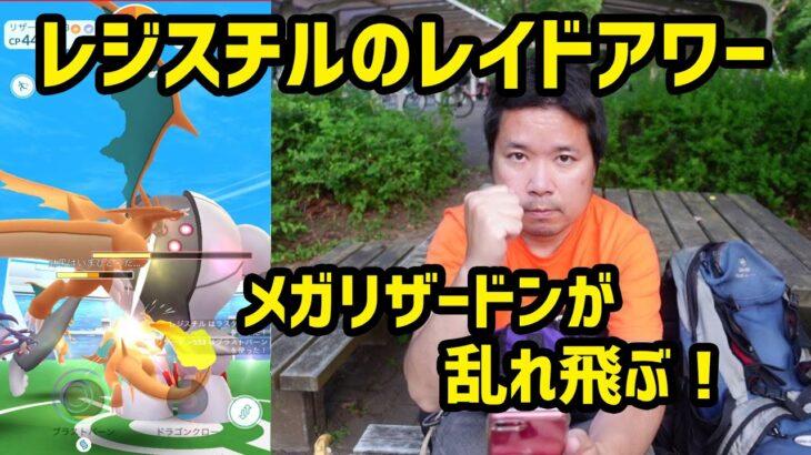 【ポケモンGO】三橋公園で初めてレイドアワー @レジスチル