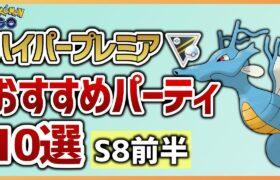 【ポケモンGO】ハイパープレミア おすすめパーティ10選 in S8前半