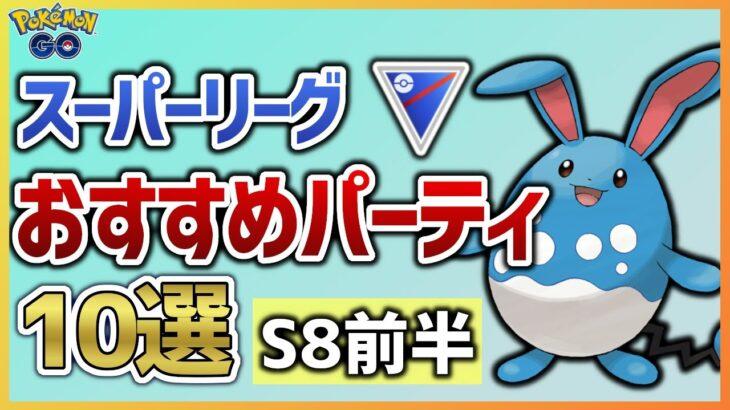 【ポケモンGO】スーパーリーグ おすすめパーティ10選 in S8前半