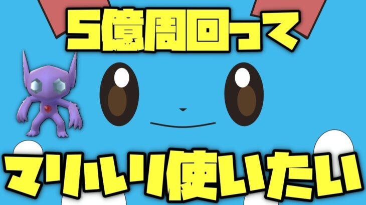 【ポケモンGO】結局マリルリ!