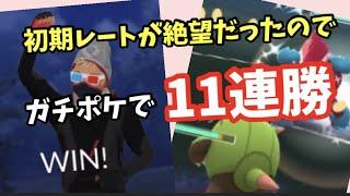 ガチパで今シーズンの連勝記録達成【ポケモンGO】