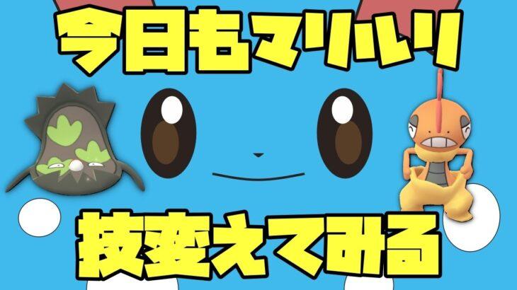 【ポケモンGO】昨日しっくりきたパーティー