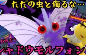ただの虫と侮るなかれ。シャドウモルフォン!【ポケモンGO】