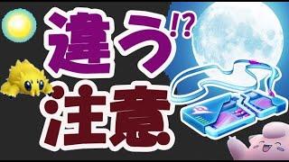 【ポケモンGO】昼と夜で巣のポケモンが違う!?やはり明日の巣活注意!新レイドチャレンジ開始!?【解析情報】