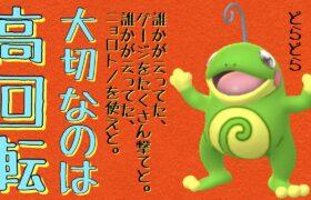 【ポケモンGO】地震ニョロトノ!使いこなしてやる!