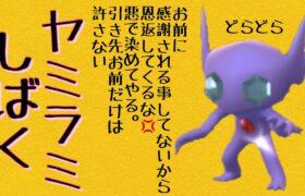 【ポケモンGO】ヤミラミしばく。あいつ強すぎ。