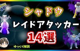 【ポケモンGO】シャドウ レイドアタッカーのオススメ14選【ゆっくり解説】