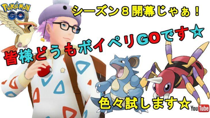 【ポケモンGO】皆様どうもボイペリGOです☆【GBL】