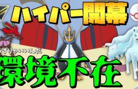 【ポケモンGO】ハイパー開幕!環境が存在するのか環境調査していく!