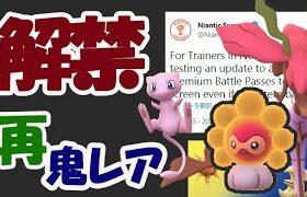 【ポケモンGO】色違いポワルンのサプライズある!?ついに日本も解禁&あのポケモンが強い【最新情報&季節イベント考察】