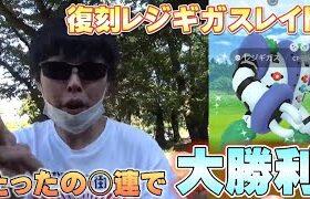 【ポケモンGO】復刻レジギガスレイド大勝利!たったの○連で色違いくるー!!!ソルロックやルナトーン、色違いカビゴンも熱い!
