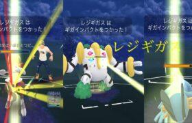 【ポケモンGO】レジの王を使いこなしたい…!!