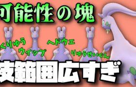 【ポケモンGO】気量な龍単タイプ!技多彩なヌメルゴン使っていく