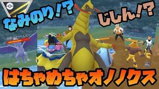 【ポケモンGO】なみのり!じしん!はちゃめちゃ型オノノクスが強かった!!実況ドラゴンバトルリーグ