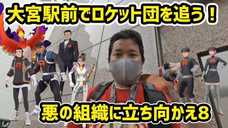 【ポケモンGO】大宮駅前でロケット団を追う!