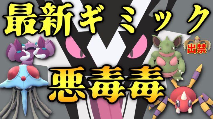【ポケモンGO】悪毒毒!相性抜群のギミックパーティ