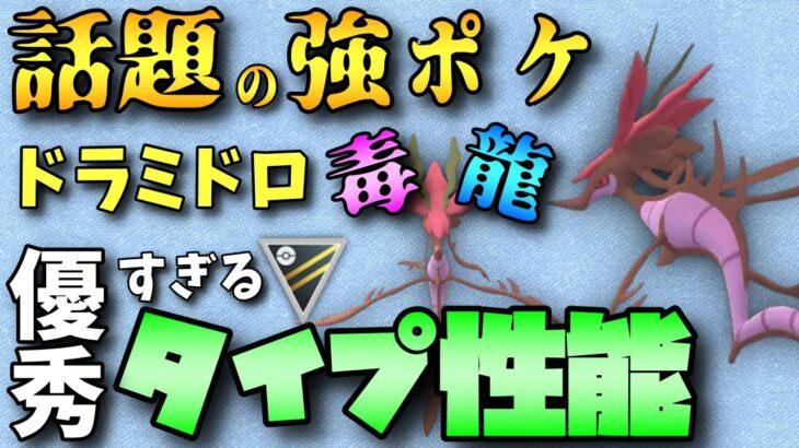 【ポケモンGO】話題のドラミドロ!なぜ強いのかバトル解説!