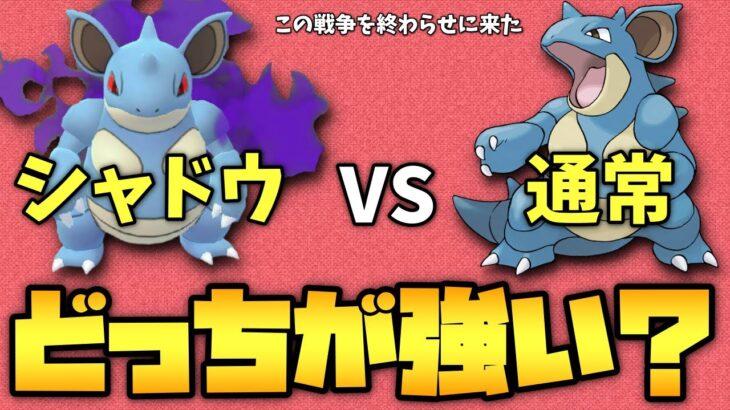 【ポケモンGO】二ドクインはシャドウと通常どっちがいいのか?