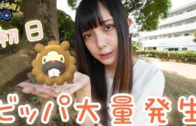【ポケモンGO】ビッパ大量発生!初日に色違いは来るのか!?!