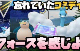 【ポケモンGO】忘れられたコミデイ…フォースを感じよ!!実況ドラゴンバトルリーグ
