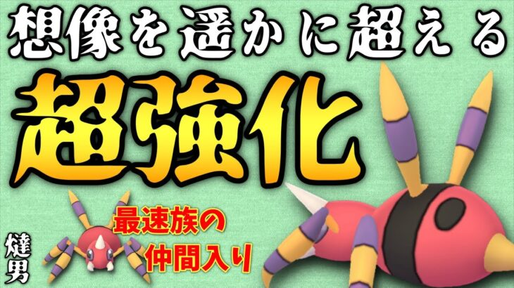 【ポケモンGO】技強化されたアリアドスが強い!高回転バフ&デバフの害虫。味方にすれば益虫