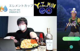 【ポケモンGO】酒飲みながらエレメントカップおすすめパーティーを考えていくう!
