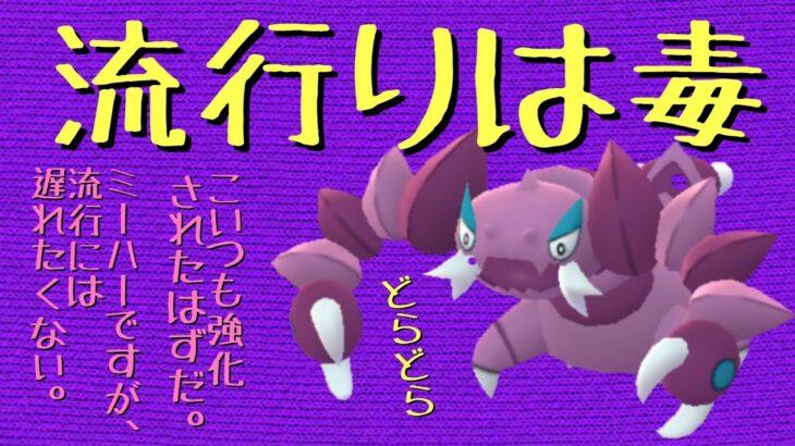 【ポケモンGO】強化毒針!!!ドラピオンでゲージ技撃ちまくる!
