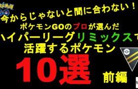 【前半】ハイパーリーグリミックスで活躍するポケモン10選【ポケモンGO】